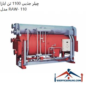 چیلر جذبی 1100 تن ابارا مدل RAW- 110