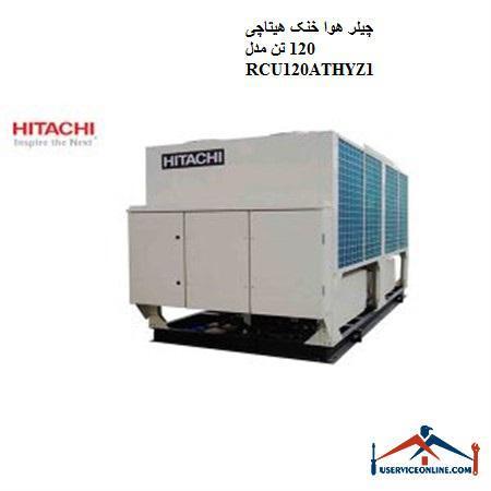 چیلر هوا خنک هیتاچی 120 تن مدل RCU120ATHYZ1