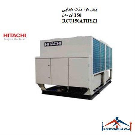 چیلر هوا خنک هیتاچی 150 تن مدل RCU150ATHYZ1