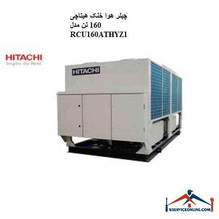 چیلر هوا خنک هیتاچی 160 تن مدل RCU160ATHYZ1