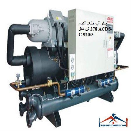 چیلر آب خنک آکس 278 تن مدل ACDS-C 920/5