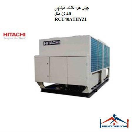 چیلر هوا خنک هیتاچی 40 تن مدل RCU40ATHYZ1