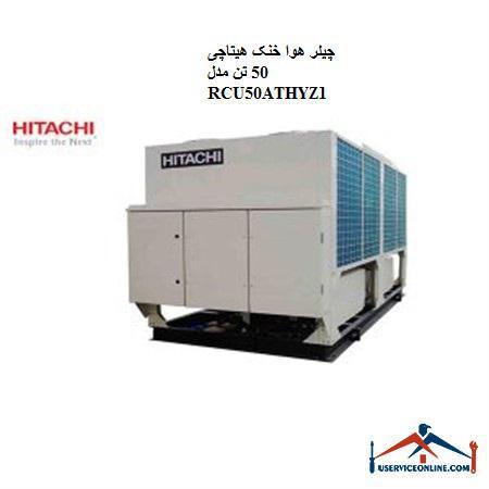 چیلر هوا خنک هیتاچی 50 تن مدل RCU50ATHYZ1