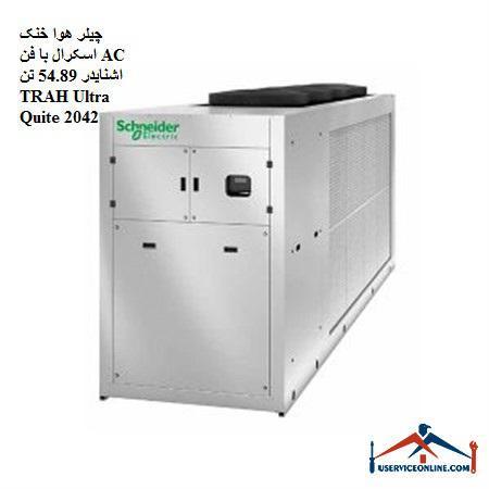 چیلر هوا خنک اسکرال با فن AC اشنایدر 54.89 تن TRAH Ultra Quite 2042