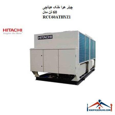 چیلر هوا خنک هیتاچی 60 تن مدل RCU60ATHYZ1