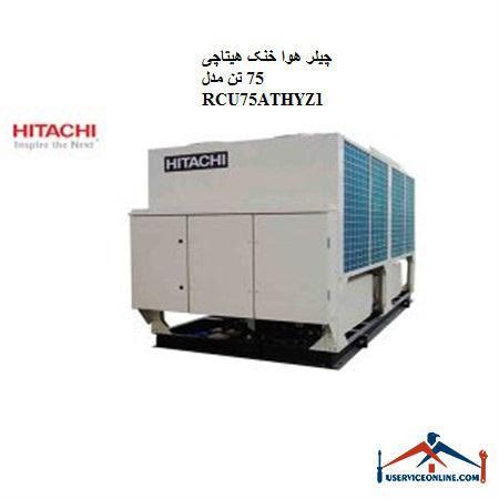 چیلر هوا خنک هیتاچی 75 تن مدل RCU75ATHYZ1
