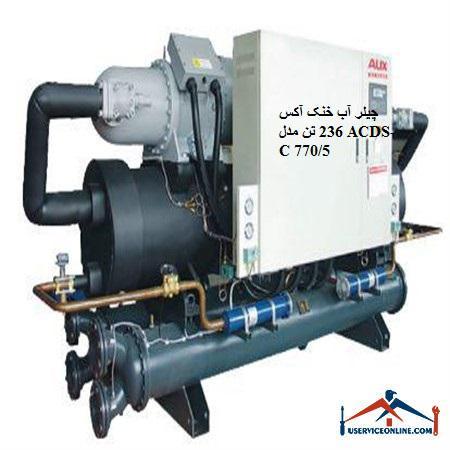 چیلر آب خنک اکس مدل ACDS-C 770/5