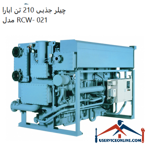 چیلر جذبی 210 تن ابارا مدل RCW- 021