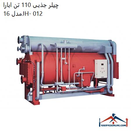 چیلر جذبی 110 تن ابارا مدل 16JH- 012