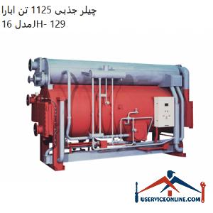 چیلر جذبی 1125 تن ابارا مدل 16JH- 129