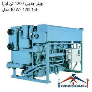 چیلر جذبی 1200 تن ابارا مدل RFW- 120L15E