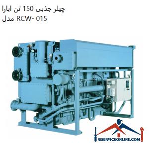 چیلر جذبی 150 تن ابارا مدل RCW- 015