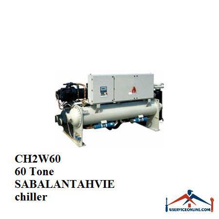 چیلر تراکمی آبی سبلان تهویه 60 تن CH2W60