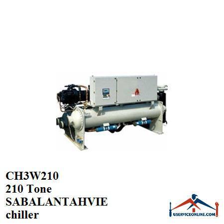 چیلر تراکمی آبی سبلان تهویه 210 تن CH3W210