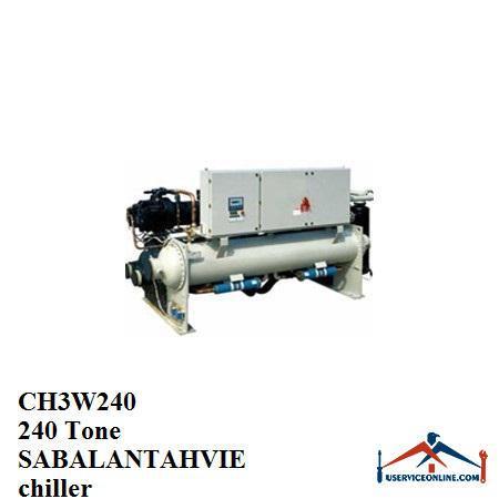 چیلر تراکمی آبی سبلان تهویه 240 تن CH3W240