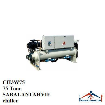 چیلر تراکمی آبی سبلان تهویه 75 تن CH3W75