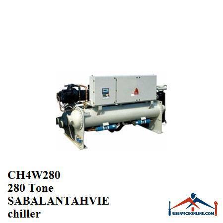 چیلر تراکمی آبی سبلان تهویه 280 تن CH4W280