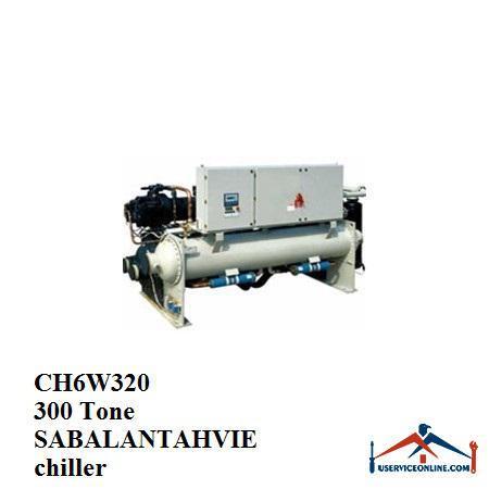 چیلر تراکمی آبی سبلان تهویه 300 تن CH6W320