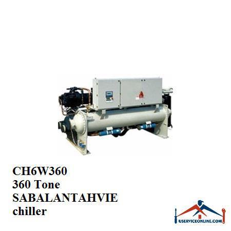 چیلر تراکمی آبی سبلان تهویه 360 تن CH6W360