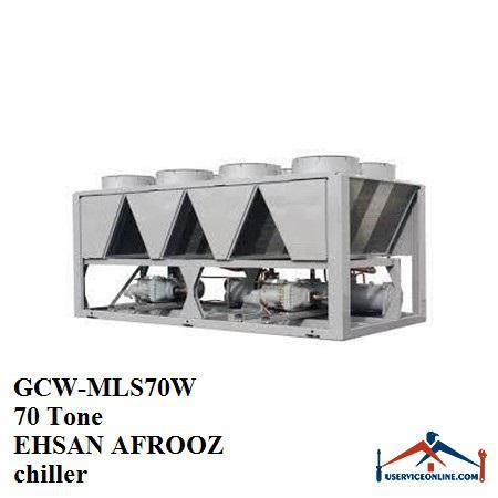 چیلر تراکمی آبی احسان افروز 70 تن GCW-MLS70W