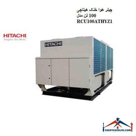 چیلر هوا خنک هیتاچی 100 تن مدل RCU100ATHYZ1