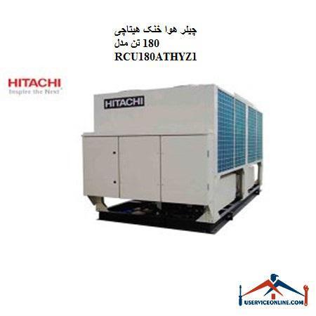 چیلر هوا خنک هیتاچی 180 تن مدل RCU180ATHYZ1