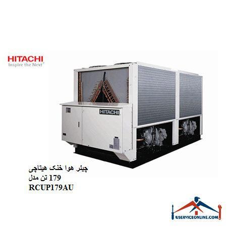 چیلر هوا خنک هیتاچی 179 تن مدل RCUP179AU
