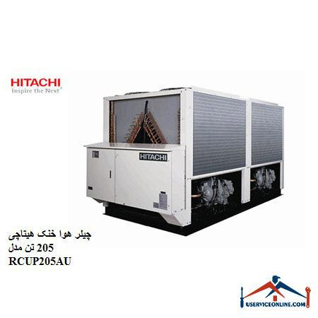 چیلر هوا خنک هیتاچی 205 تن مدل RCUP205AU