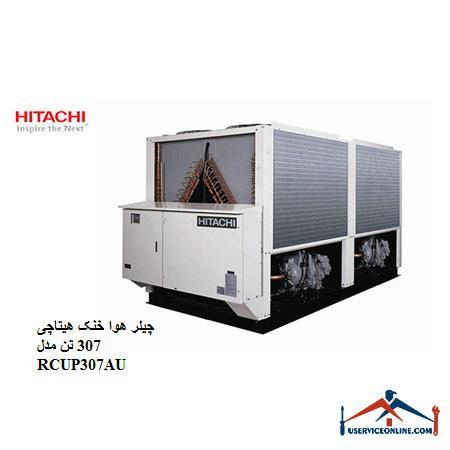 چیلر هوا خنک هیتاچی 307 تن مدل RCUP307AU