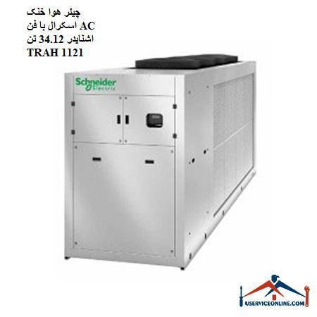 چیلر هوا خنک اسکرال با فن AC اشنایدر 34.12 تن TRAH 1121