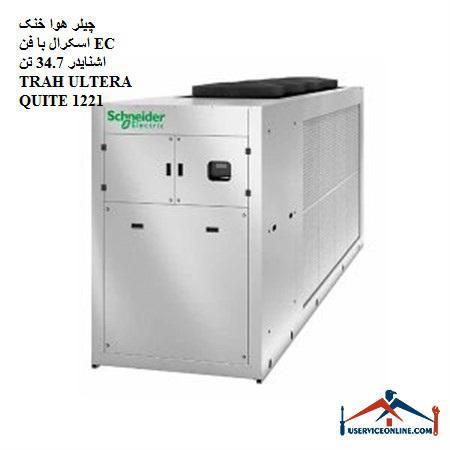 چیلر هوا خنک اسکرال با فن EC اشنایدر 34.7 تن TRAH ULTERA QUITE 1221