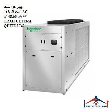 چیلر هوا خنک اسکرال با فن AC اشنایدر 48.63 تن TRAH ULTERA QUITE 1742