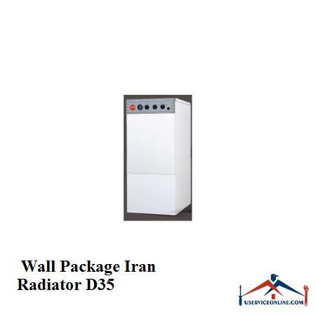 پکیج زميني IRANRADIATOR ایران رادیاتور گازوئیل سوز D35