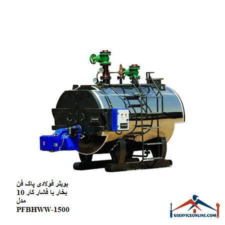 بویلر فولادی پاک فن بخار با فشار کار 8 مدل PFBHWW-1500