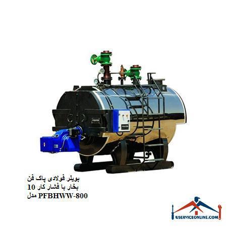 بویلر فولادی پاک فن بخار با فشار کار 10 مدل PFBHWW-800