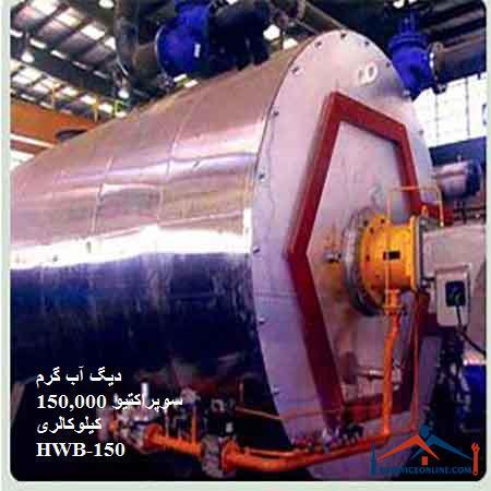 دیگ آب گرم سوپراکتیو 150,000 کیلوکالری HWB-150 با فشار کار 8