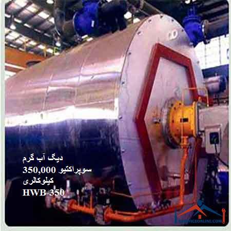 دیگ آب گرم سوپراکتیو 350,000 کیلوکالری HWB-350 با فشار کار 8