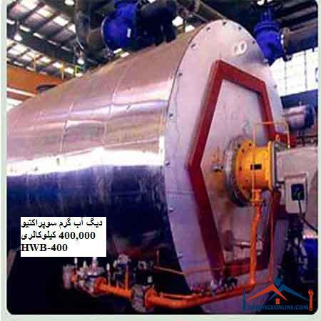 دیگ آب گرم سوپراکتیو 400,000 کیلوکالری HWB-400