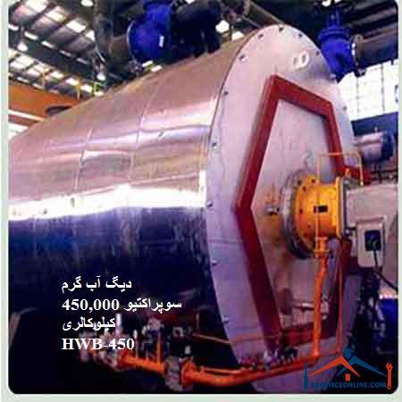 دیگ آب گرم سوپراکتیو 450,000 کیلوکالری HWB-450 با فشار کار 8