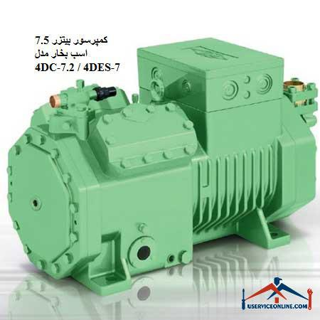 کمپرسور بیتزر 7.5 اسب بخار مدل 4DC-7.2 / 4DES-7
