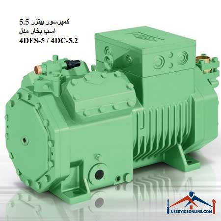 کمپرسور بیتزر 5.5 اسب بخار مدل 4DES-5 / 4DC-5.2