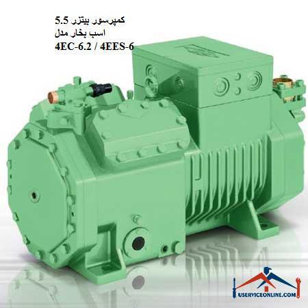 کمپرسور بیتزر 5.5 اسب بخار مدل 4EC-6.2 / 4EES-6