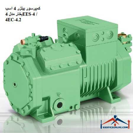 کمپرسور بیتزر 4 اسب بخار مدل 4EES-4 / 4EC-4.2