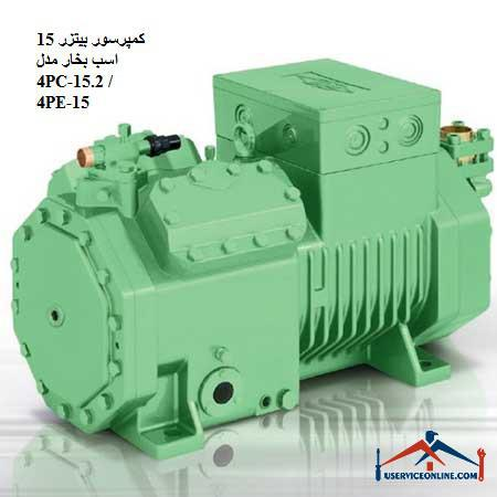 کمپرسور بیتزر 15 اسب بخار مدل 4PC-15.2 / 4PE-15