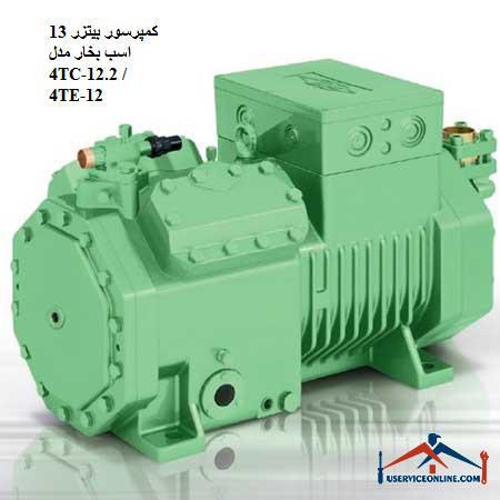 کمپرسور بیتزر 13 اسب بخار مدل 4TC-12.2 / 4TE-12