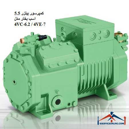 کمپرسور بیتزر 5.5 اسب بخار مدل 4VC-6.2 / 4VE-7