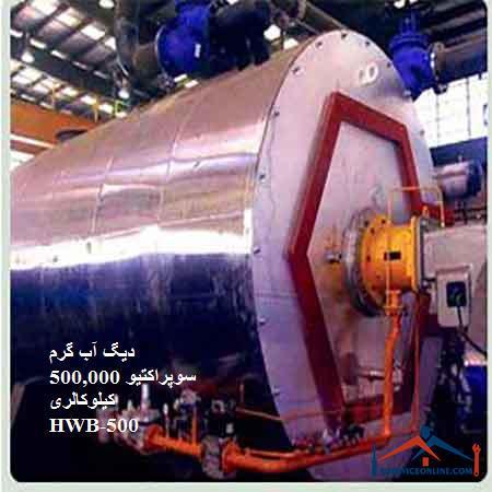 دیگ آب گرم سوپراکتیو 500,000 کیلوکالری HWB-500 با فشار کار 8
