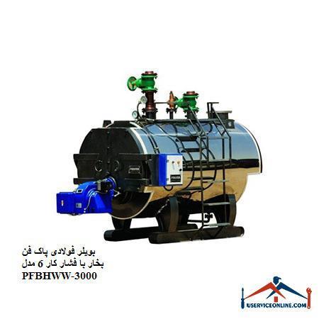 بویلر فولادی پاک فن بخار با فشار کار 6 مدل PFBHWW-3000