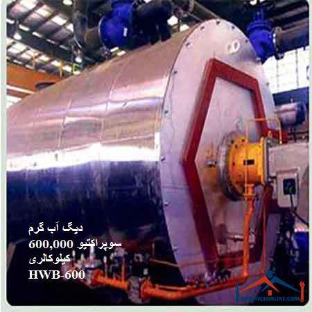 دیگ آب گرم سوپراکتیو 600,000 کیلوکالری HWB-600 با فشار کار 8
