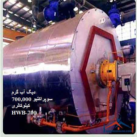 دیگ آب گرم سوپراکتیو 700,000 کیلوکالری HWB-700 با فشار کار 8